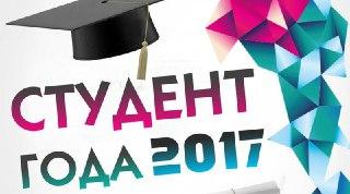 В Костроме назовут «Студента года»