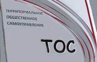 В администрации Костромы принимают заявки от ТОСов, которые хотят получить финансовую поддержку в реализации своих инициатив