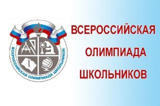 В Костроме завершается подготовка к первому этапу Всероссийской олимпиады школьников