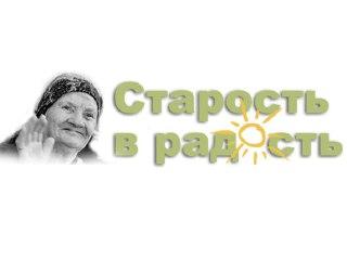 В Костроме фонд «Старость в радость» даст уроки по уходу за пожилыми людьми
