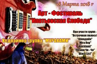 Сегодня в Костроме пройдет фестиваль «Ипатьевская слобода»