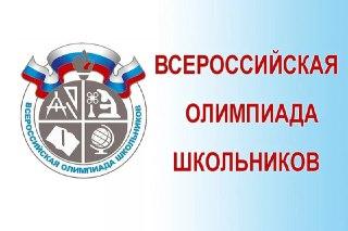 Сегодня в Костроме стартует региональный тур олимпиад среди школьников