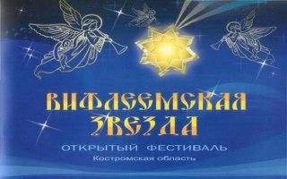 В Костроме наградят победителей «Вифлеемской звезды»