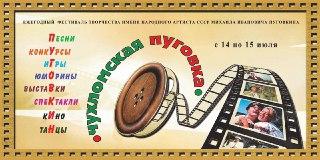Стали известны даты проведения второго фестиваля «Чухломская пуговка»