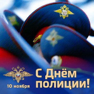 10 ноября – День полиции