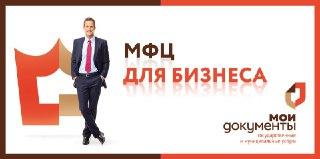 В Костроме будет открыт первый офис МФЦ для предпринимателей