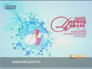 В Костроме сегодня назовут лучшего «Земского доктора»