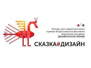 Костромской госуниверситет приглашает учеников выпускных классов в СКАЗКУ#ДИЗАЙН