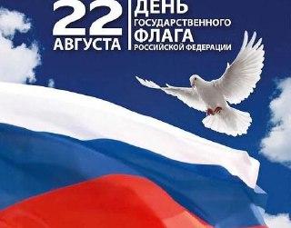 В Костромской области в 7 утра стартует марафон #МойФлагМояРоссия