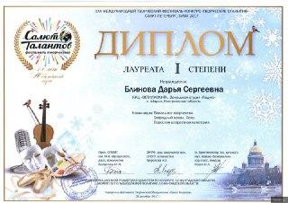 Шарьинские певцы приехали с наградами из северной столицы