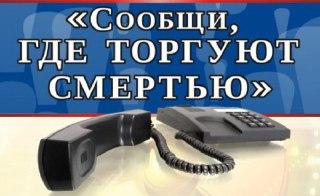 Костромская область присоединилась к акции «Сообщи, где торгуют смертью»