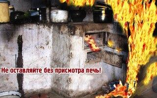 Костромские спасатели обратились к жителям области с просьбой соблюдать правила пожарной безопасности