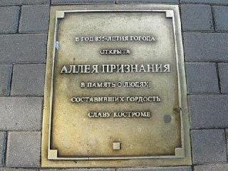 Новая памятная табличка появится на Аллее Признания в Костроме