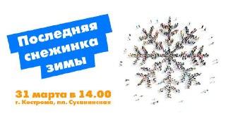 Костромская Снегурочка проведет флешмобом, посвященный последнему снегу