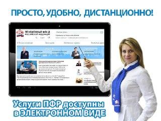 Более 13 000 жителей Костромской области в этом году получили услуги Пенсионного фонда через портал госуслуг