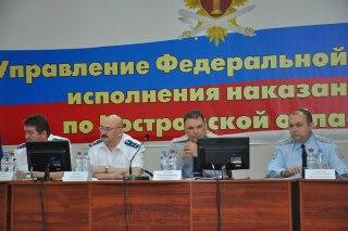 В Костроме служба исполнения наказаний подвела итоги за первое полугодие