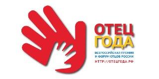Ответственных отцов Костромской области приглашают к участию в конкурсном отборе Всероссийской Премии «Папа года»