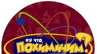 В Костромском Госуниверситете пройдет интерактивное шоу «Похимичим?!»