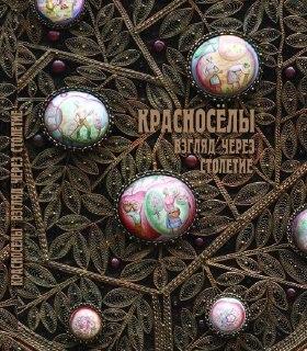 Сегодня в Красном на Волге состоится презентация нового тома альманаха «Костромичи. Взгляд через столетие»