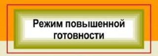 В Костроме ввели режим повышенной готовности. Распоряжение об этом подписано в Администрации города