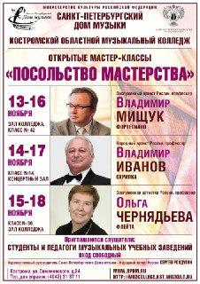 В Костромском музыкальном колледже пройдут мастер-классы в рамках проекта «Посольство мастерства»
