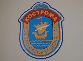 В Костроме на улице Шагова полностью поменяют водопровод