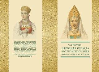 В Костроме презентуют книгу народного костюма с выкройками