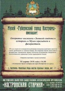 В Костроме открывается музей геральдики