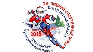 В Костромской области готовятся к торжественному открытию 16 зимних игр на призы губернатора