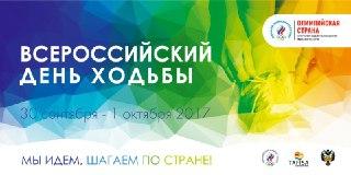 Костромичи присоединяться к всероссийскому дню ходьбы