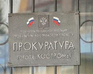 Костромская прокуратура переедет в новое здание