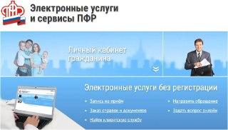 Костромичи предпочитают получать услуги пенсионного фонда дистанционно