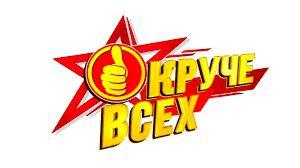 В Костроме стартует муниципальный этап конкурса детского и юношеского творчества «Круче всех!»