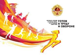 Костромичей познакомят с изменениями при сдаче нормативов ГТО