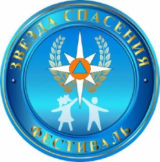 В Костроме пройдет финальный концерт фестиваля МЧС «Звезда Спасения»