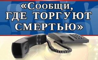 В Костромской области стартовал первый этап антинаркотической акции