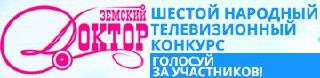 В Костромской области продолжается голосование за «Земского доктора»