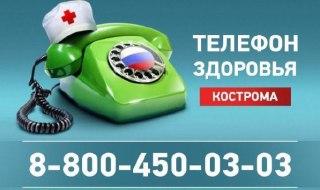 Сегодня в Костромской области будет работать телефон здоровья