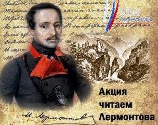 Костромичи сегодня будут читать «Бородино»