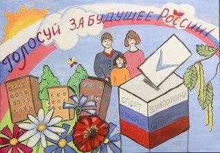 Костромичи могут принять участие в конкурсе плакатов «День выборов»