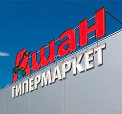 Перед новым годом в Костроме откроют «Ашан»