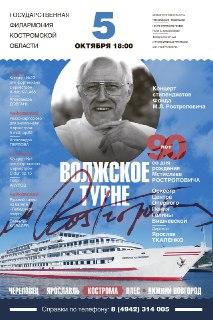 В Костромской филармонии  пройдёт концерт стипендиатов фонда Растроповича