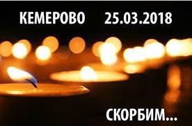 Костромской губернатор выразил соболезнования кемеровчанам от лица всех жителей Костромской   области