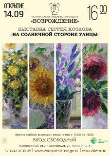 В Костроме откроется выставка музыканта и художника Сергея Козлова
