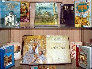 В Костроме открылась выставка православной книги