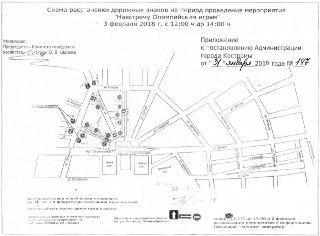 3 февраля в Костроме на два часа перекроют центр города