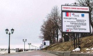 Костромская мэрия решила поддержать материально лучших представителей молодежи