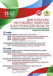 В Костроме пройдут Дни культуры Республики Татарстан