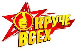 В Костромских школах проходят отборочные этапы на конкурс «Круче всех!»
