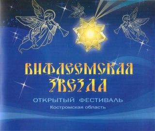 Сегодня в костромском Дворце творчества пройдет региональный этап фестиваля «Вифлеемская звезда»